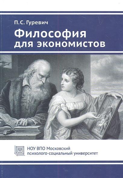 Философия для экономистов. Учебное пособие