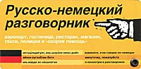 Гладких А. (сост.) Карточка Русско-немецкий разговорник цены онлайн