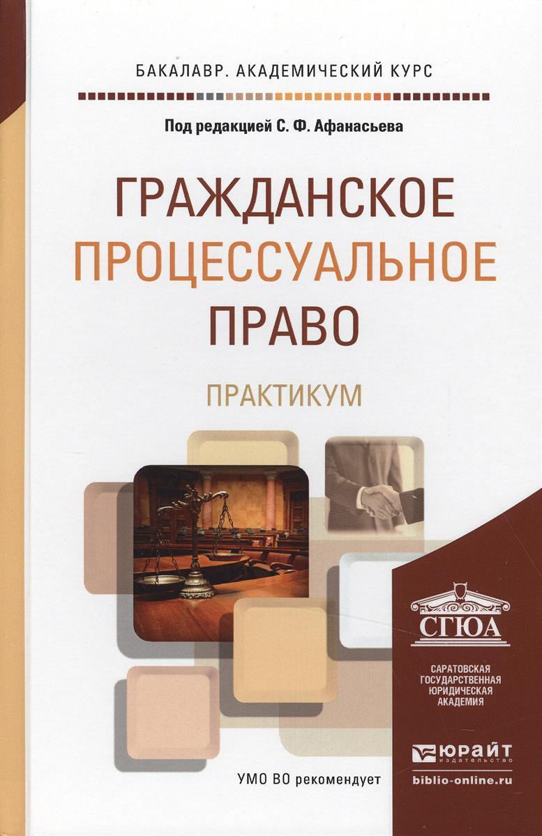 Гражданское процессуальное право. Практикум. Учебное пособие для академического бакалавиата
