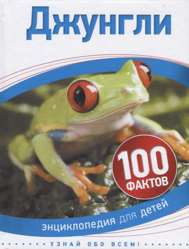 Бедуайер К. Джунгли. Энциклопедия для детей цена