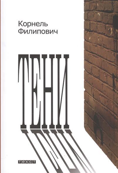 Филипович К. Тени. Рассказы