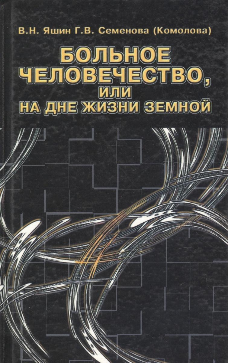 Яшин В., Семенова Г. Больное человечество или на дне жизни земной