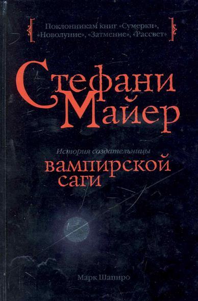Стефани Майер История создательницы вампирской саги