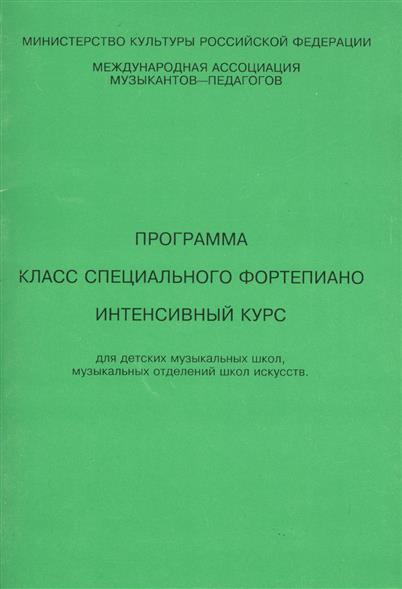 Allegro Программа Класс спец. фортепиано