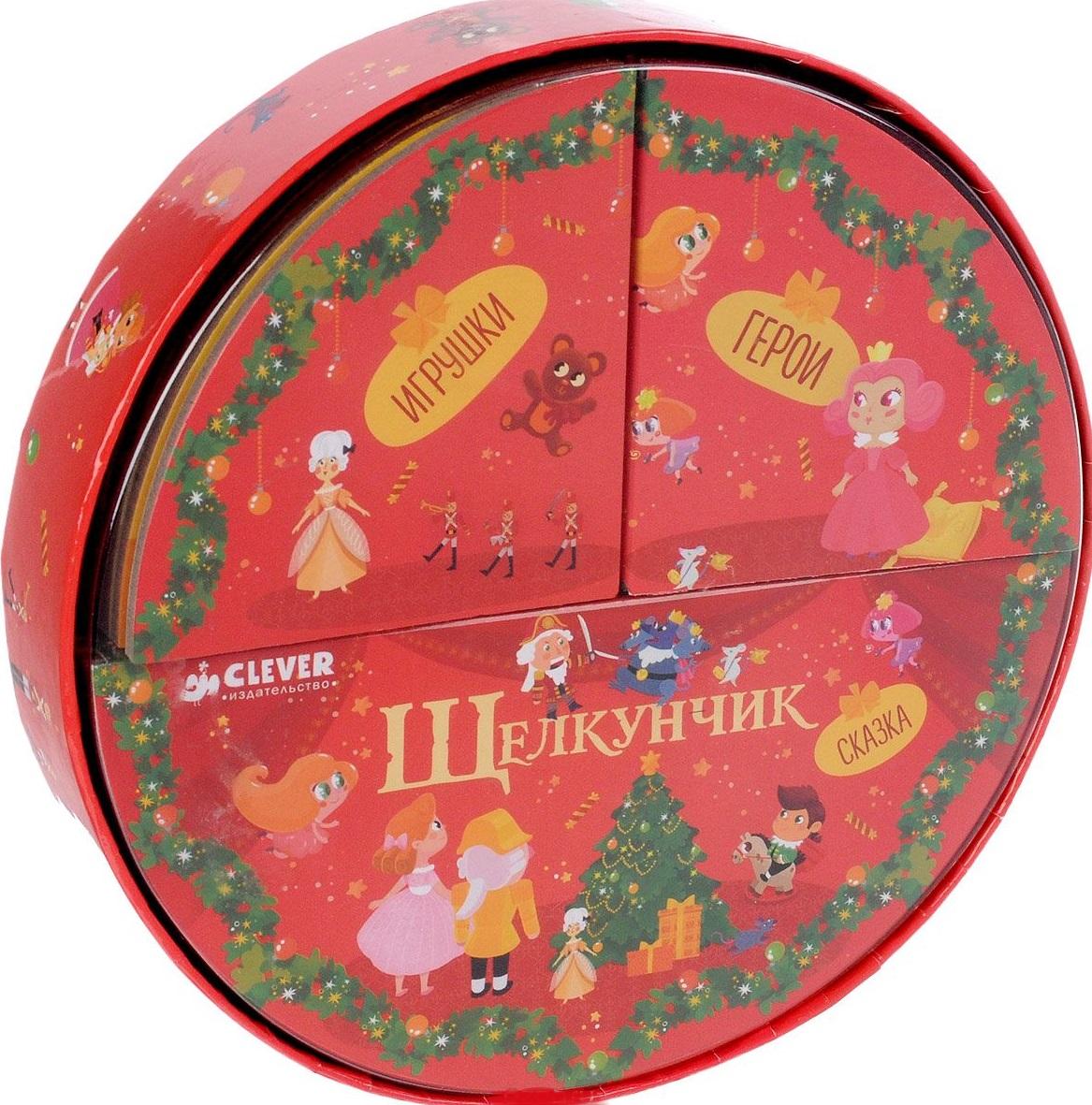 Измайлова Е. (ред.) Щелкунчик: Щелкунчик. Игрушки. Герои (комплект из 3 книг) измайлова е ред большой подарок на новый год для детей 3 5 лет комплект из 3 книг в коробке