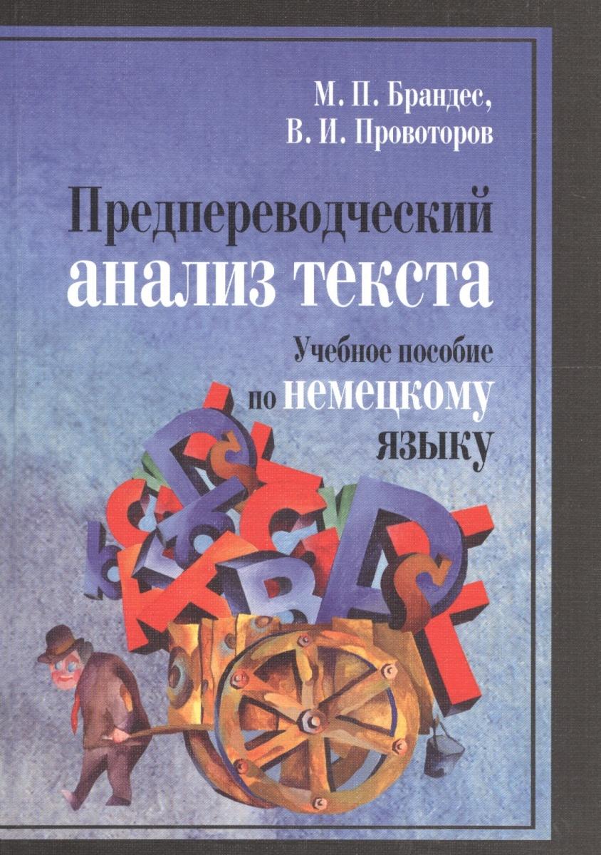 Предпереводческий анализ текста Уч. пос. по нем. яз. от Читай-город