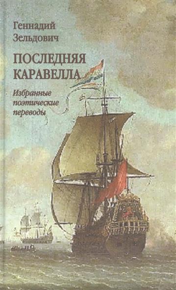 Зельдович Г. Последняя каравелла. Избранные поэтические переводы с маршак избранные переводы
