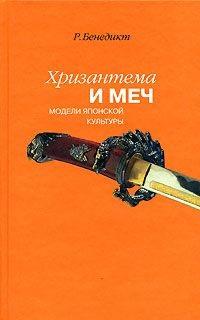 Бенедикт Р. Хризантема и меч Модели японской культуры ISBN: 5020268682