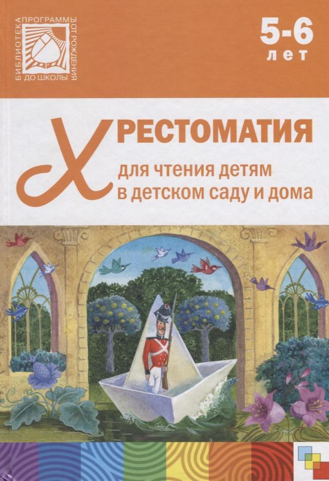 Стогний О. (ред.) Хрестоматия для чтения детям в детском саду и дома. 5-6 лет