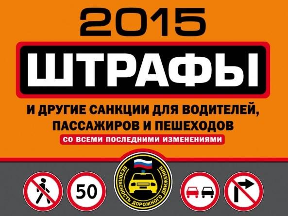 Штрафы и другие санкции для водителей, пассажиров и пешеходов со всеми последними изменениями на 2015 год