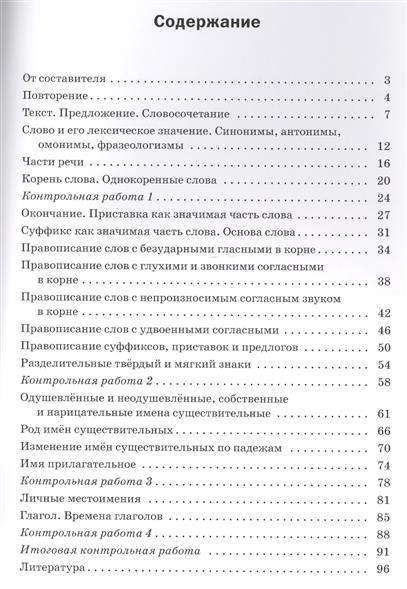 Решебник проверочные и контрольные работы по русскому языку 3 класс максимова