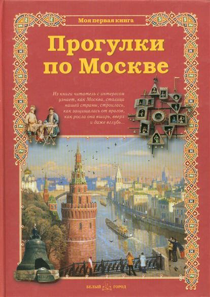 Махотин С. Прогулки по Москве прогулки по казани