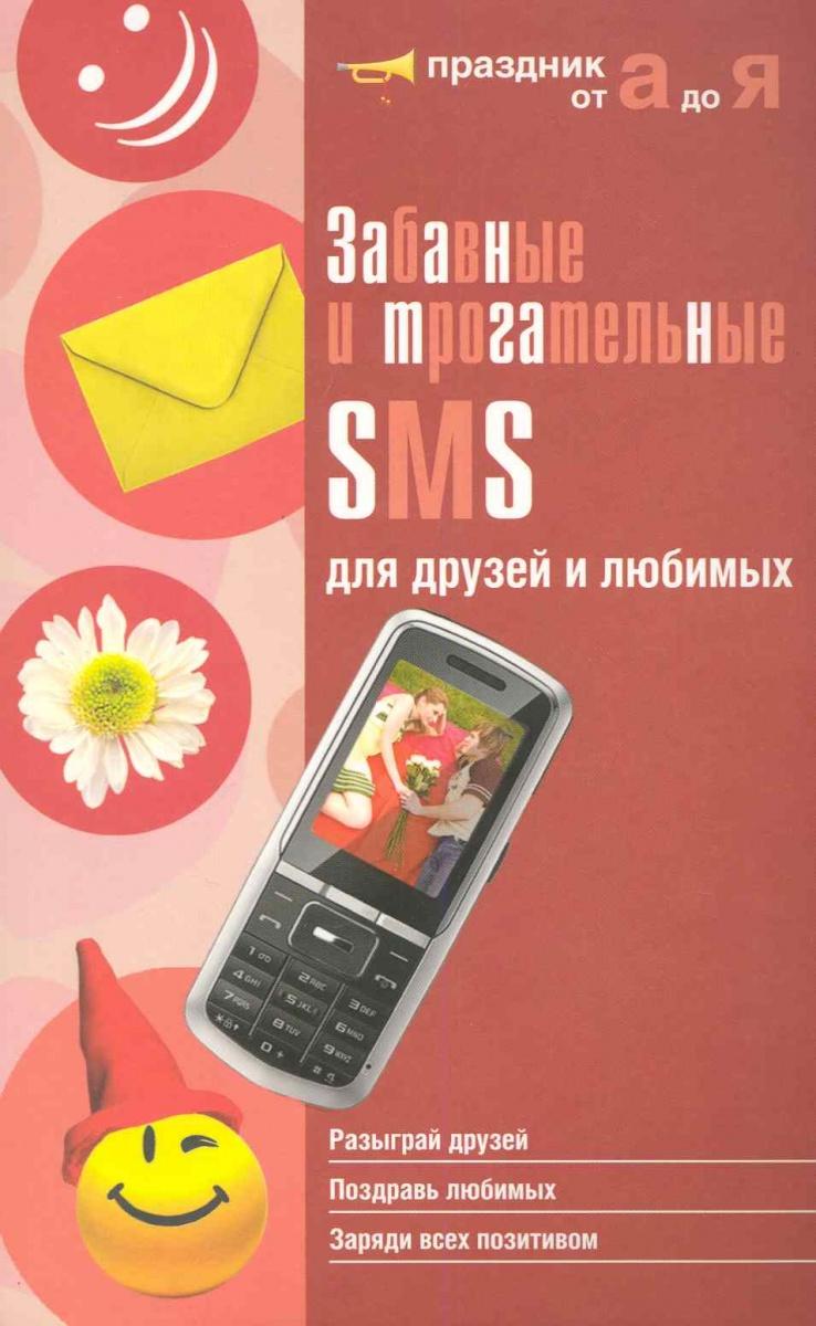 Лукашева А. Забавные и трогательные SMS для друзей и любимых алексей корнеев самые красивые нежные трогательные sms для влюбленных