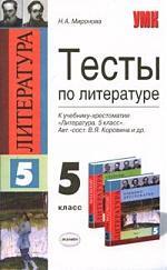 Тесты по литературе 5 кл