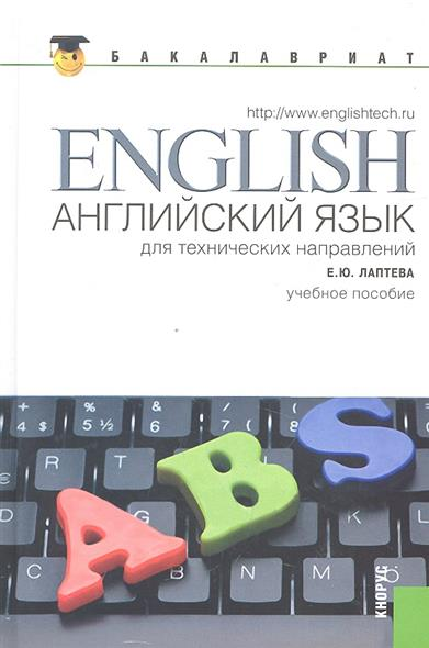 Лаптева Е. Английский язык для технических направлений. Учебное пособие английский язык для педагогов учебное пособие