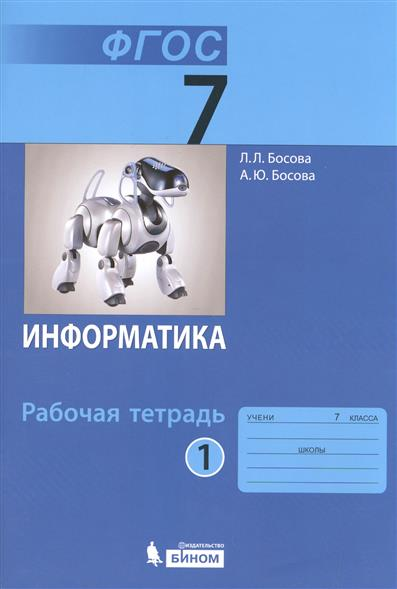 Информатика. Рабочая тетрадь. 7 класс (комплект из 2 книг)