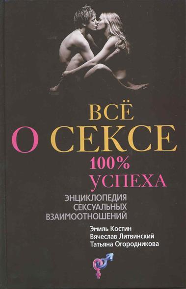 В литвинский все о сексе