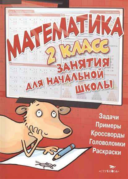 Макни К. (сост.) Математика. 2 класс. Занятия для начальной школы. Задачи. Примеры. Кроссворды. Головоломки. Раскраски