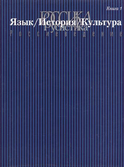 Россика/Русистика/Россиеведение. Книга 1. Язык/История/Культура