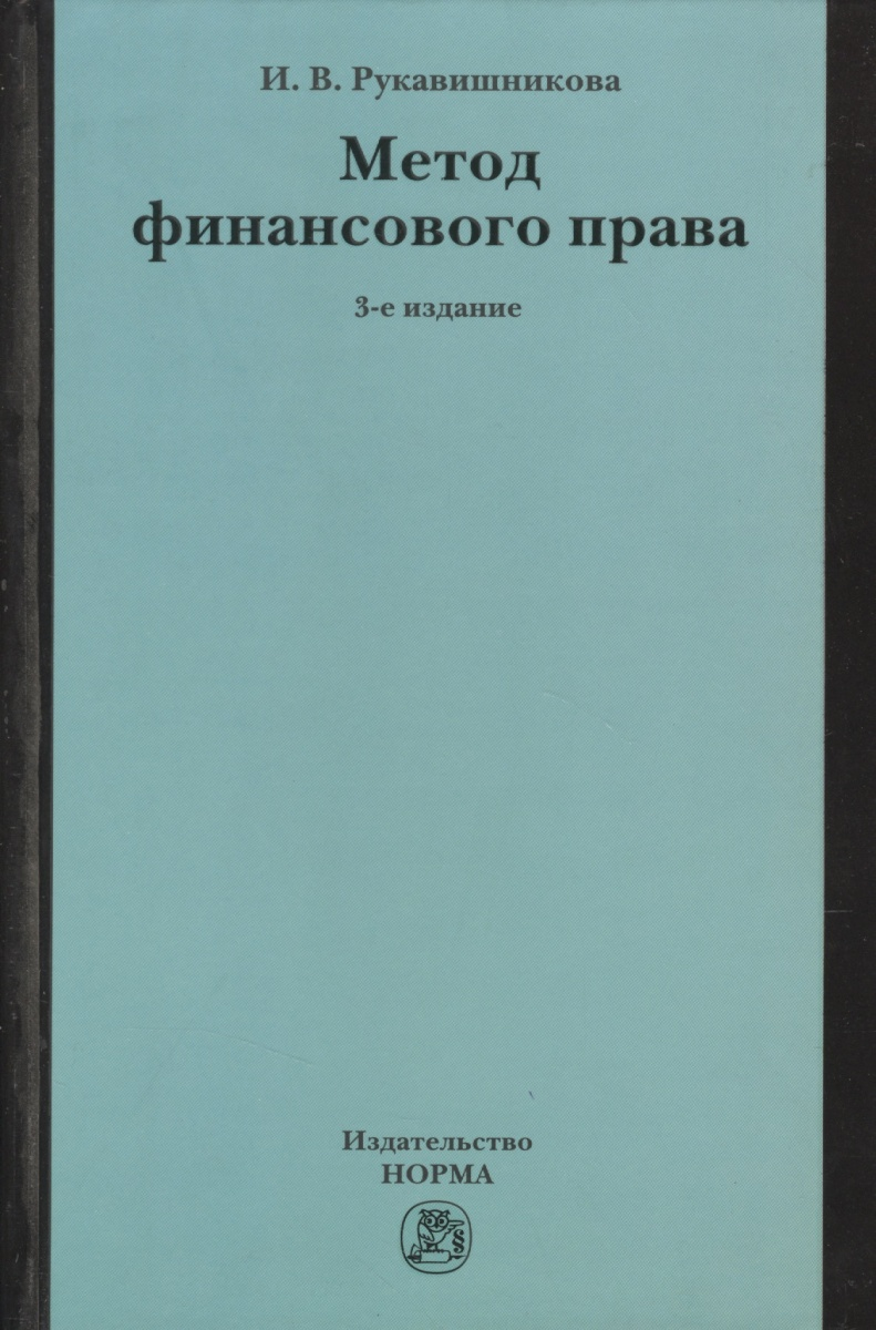 Метод финансового права. 3-е издание, переработанное и дополненное