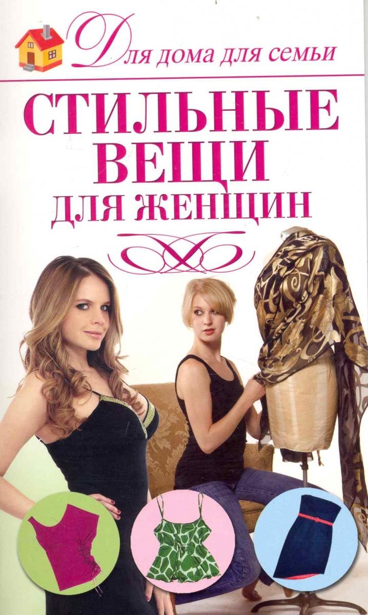 Кирьянова Ю. Стильные вещи для женщин цена