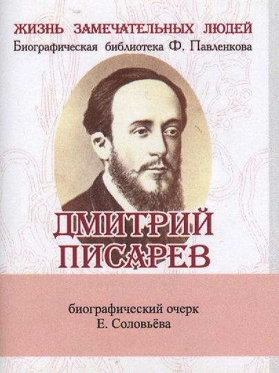 Дмитрий Писарев. Его жизнь и литературная деятельность. Биографический очерк (миниатюрное издание)