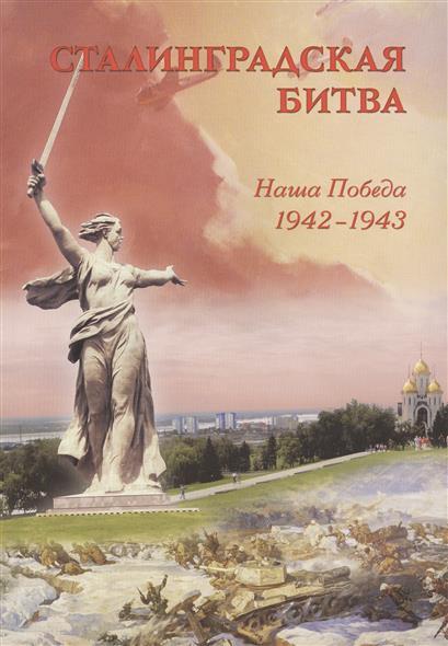 Сталинградская битва. Наша победа 1942-1943
