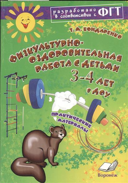 Бондаренко Т. Физкультурно-оздоровительная работа с детьми 3-4 лет в ДОУ цена