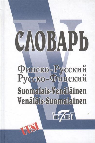 Александрова Е. (ред.) Словарь Финско-русский Русско-финский цена