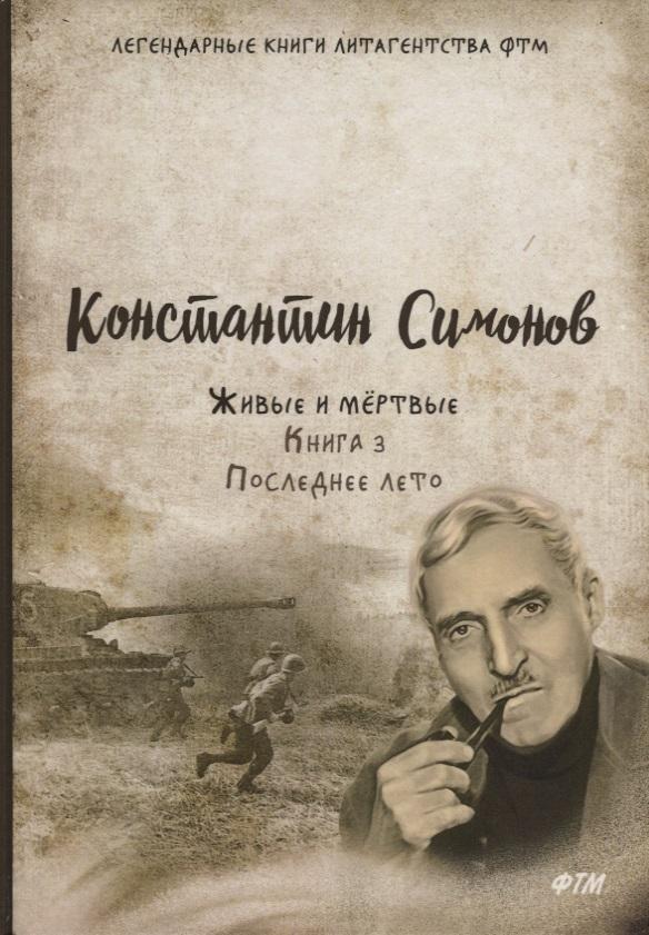 Симонов К. Живые и мертвые. Книга 3. Последнее лето