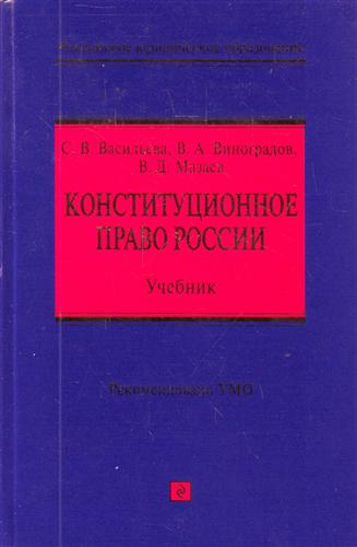 Конституционное право России Учебник