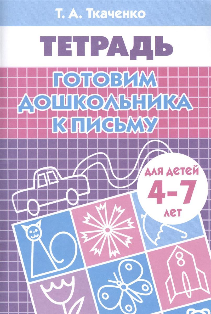 Ткаченко Т. Готовим дошкольника к письму. Рабочая тетрадь для детей 4-7 лет