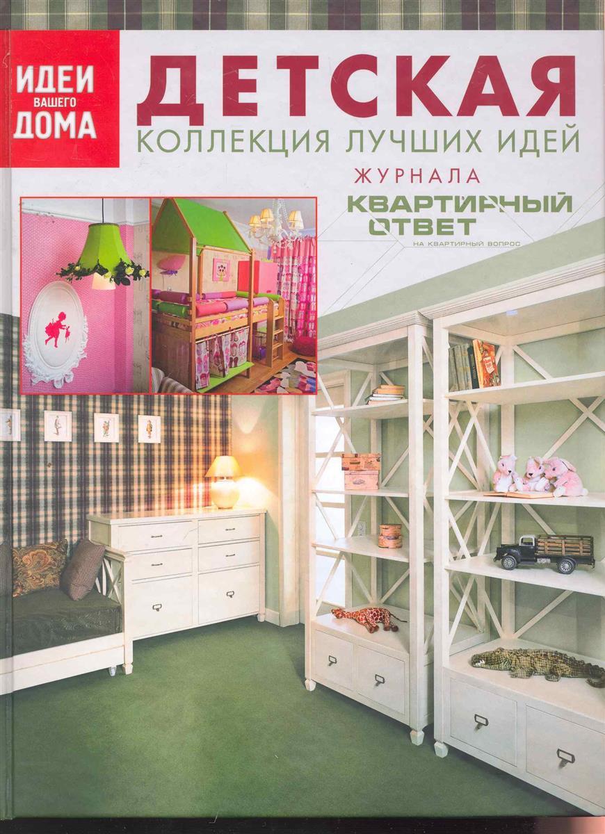 Детская Коллекция лучших идей журнала Квартирный ответ на квартирный вопрос