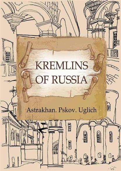 Кремли России. Астрахань куплю или обменяю кв на дом в городе астрахань