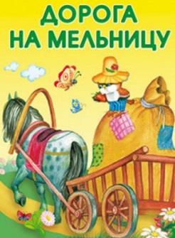 Степанов В., Злотников В. Дорога на мельницу