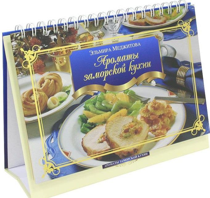 Фото - Меджитова Э. Ароматы заморской кухни меджитова э вкус праздничной кухни