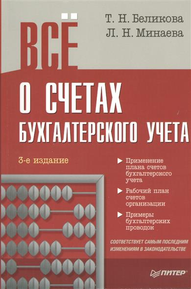 Все о счетах бухгалтерского учета. 3-е издание