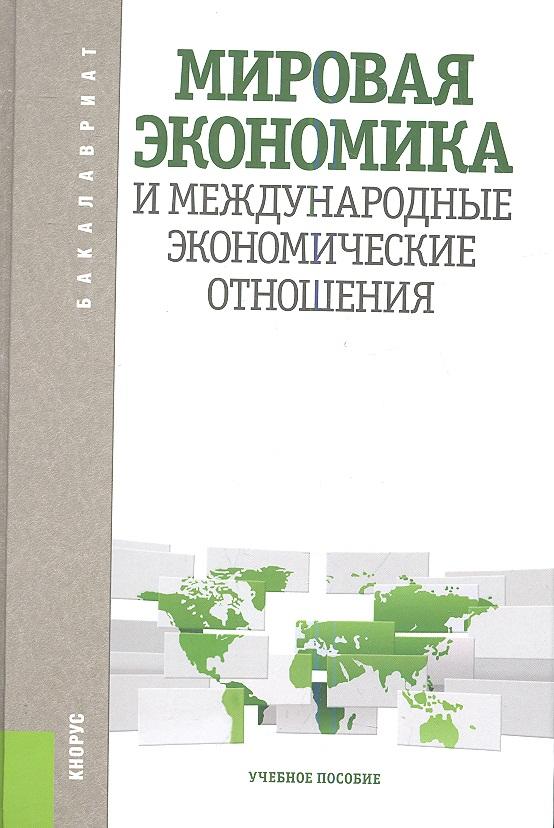 Шаховская Л. (ред.) Миривая экономика и международные экономические отношения. Учебник шаховская л ред миривая экономика и международные экономические отношения учебник