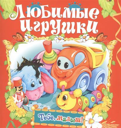 Агинская Е. (ред.) Любимые игрушки гайдель е ред игрушки