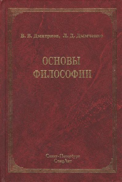 Дмитриев В., Дымченко Л. Основы философии. Учебник
