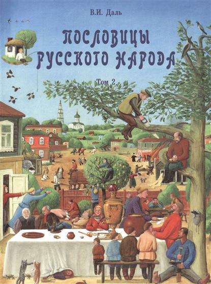 Пословицы русского народа. Том 2