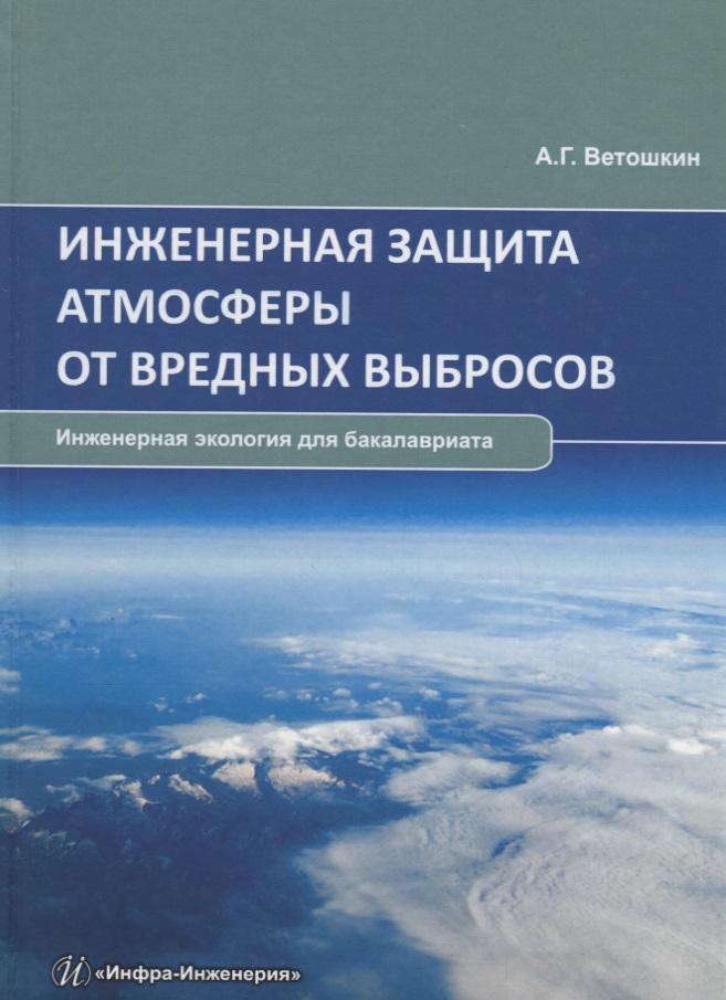 Ветошкин А. Инженерная защита атмосферы от вредных выбросов. Учебное пособие