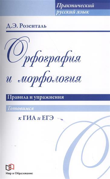 Розенталь Д.: Орфография и морфология. Правила и упражнения