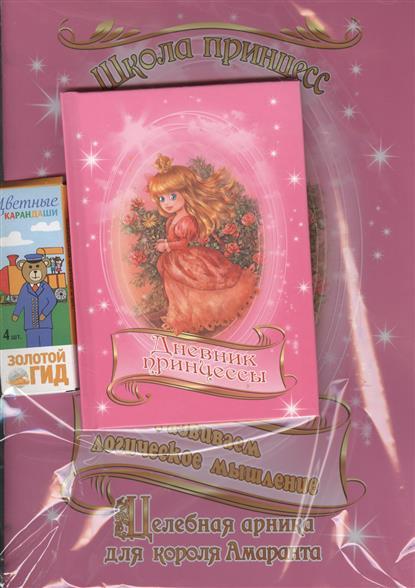 Набор для маленькой принцессы Развиваем логическое мышление (раскраска, дневничок, цветные карандаши 4 шт) (розовый)