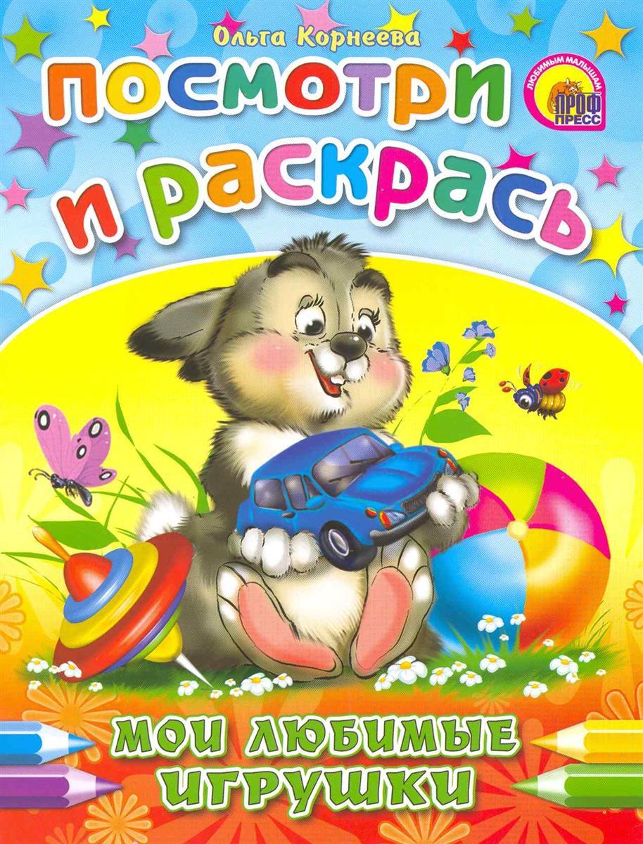 Корнеева О. Р Посмотри и раскрась Мои любимые игрушки ISBN: 9785378017829 р леди и бродяга посмотри раскрась прочитай
