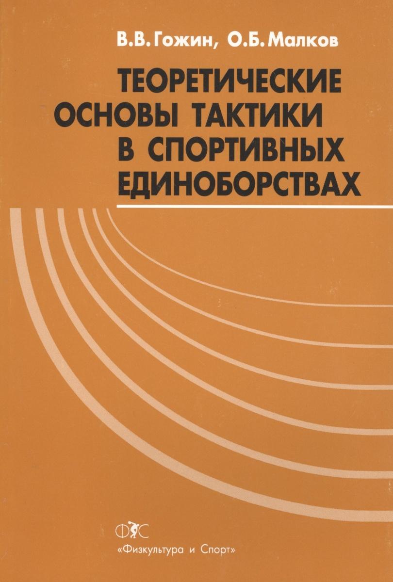 Гожин В., Малков О. Теоретические основы тактики в спортивных единоборствах