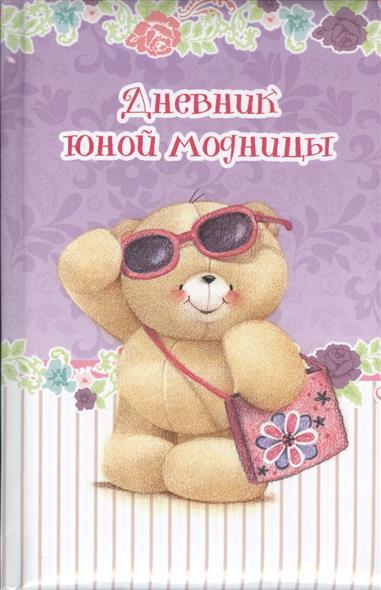 Волченко Ю. (ред.) Дневник юной модницы ISBN: 9785699698851 е ю мишняева дневник педагогических наблюдений