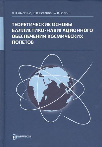 Лысенко Л., Бетанов В., Звягин Ф. Теоретические основы баллистико-навигационного обеспечения космических полетов
