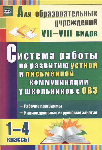 Система работы по развитию устной и письменной коммуникации у детей с ОВЗ. 1-4 классы