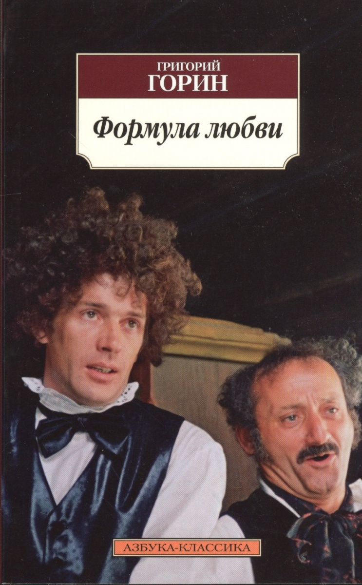 Горин Г. Формула любви горин г и трехрублевая опера